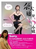 奈大嬸變XS小姐!!:大食女49天甩肉排毒奇蹟變身全搞定