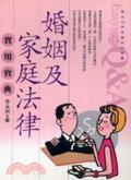 婚姻及家庭法律實用寶典