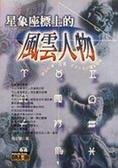 星象座標上的風雲人物:神交紅樓、三國、水滸人物的星座奇書