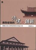 佛教建築的傳統與創新:法鼓山佛教建築研討會論文集2006