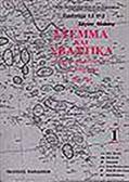 Stemma kai sbastika. 1(1995)