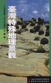 臺灣特殊地理景觀