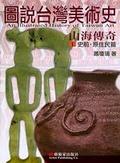 圖說台灣美術史