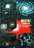 創世紀:宇宙的生成