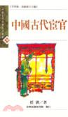 中國古代宦官