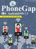 PhoneGap行動應用:iOS、Android同時上手