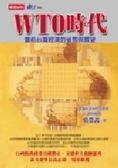 WTO時代:當前台灣經濟的省思與展望