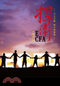 捍衛ECFA:今天不做 明天會後悔