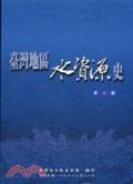 臺灣地區水資源史第二篇