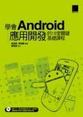 學會Android應用開發的18堂關鍵基礎課程