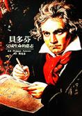 貝多芬:完成生命的意志