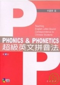 超級英文拼音法:teaching English letter-sound correspondences to Chinese students