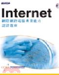 Internet網際網路電腦專業能力認證題庫