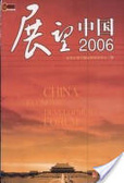 展望中國.2006=China economic development forum