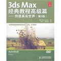 3ds Max经典教程高级篇:创造真实世界