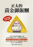 正太的黃金御飯糰:世界最有趣的品牌行銷書