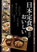 日本定食おいしい:台灣人最愛的日式套餐-美味上市!