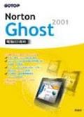 Norton Ghost 2001電腦回魂術