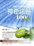 神奇諾麗100 Q&A:來自大自然的養生智慧