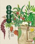 台灣好野菜:二十四節氣田邊食:台灣獨特迷人野菜:vegetable