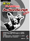 碼上就會:Flash 8專業版ActionScript進階應用