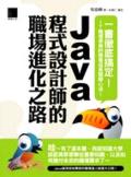 Java程式設計師的職場進化之路:一書徹底搞定!IT職場菜鳥的學習成長關鍵心法!