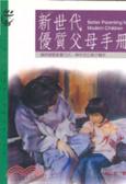 新世代優質父母手冊