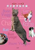 探訪歐洲貓地圖
