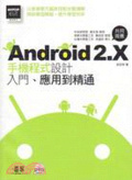 Android 2.X手機程式入門-應用到精通
