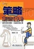 策略創造優勢:運用策略規劃-永續經營事業