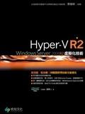 Windows Server 2008 R2 Hyper-V R2虛擬化技術