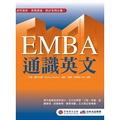 EMBA通識英文