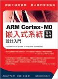 ARM Cortex-M0官方教材:嵌入式系統設計入門