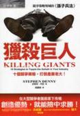 獵殺巨人:十個競爭策略-打倒產業老大!