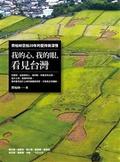 我的心-我的眼-看見台灣:齊柏林空拍20年的堅持與深情