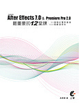 Adobe After Effects 7.0 & Premiere Pro 2.0最重要的12堂課:50個精彩實例操演300個嚴選密技