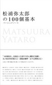 松浦彌太郎の100個基本