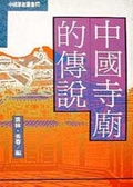中國寺廟的傳說