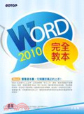 Word 2010完全教本