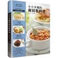小小米桶的廚房教科書:152個廚房Q&A- 845個精準Step- 善用小家電- 單身料理輕鬆*全家享用滿足!