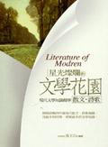星光燦爛的文學花園:現代文學知識精華:散文.詩歌