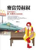 麥當勞叔叔:麥當勞創辦人雷.克羅克的經營智慧