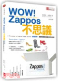 WOW!Zappos不思議:傳遞快樂。讓顧客願意回購的神奇法則!