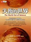 失衡的世界:洞悉全球五大變遷趨勢-管理企業潛在風險-提升整體競爭力