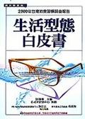 生活型態白皮書:2000年台灣消費習慣調查報告