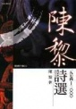 陳黎詩選:一九七四~二000:selected poems 1974-2000