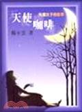 天使咖啡:失婚女子的故事