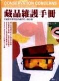 藏品維護手冊:收藏家與博物館典藏研究人員必備