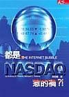 都是NASDAQ惹的禍?