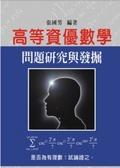 高等資優數學:問題研究與發掘